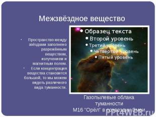 Межзвёздное вещество Пространство между звёздами заполнено разрежённым веществом