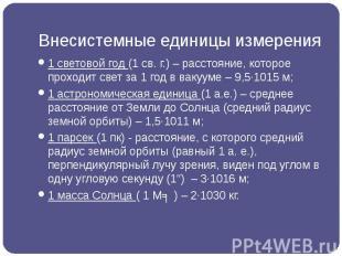 Внесистемные единицы измерения 1 световой год (1 св. г.) – расстояние, которое п