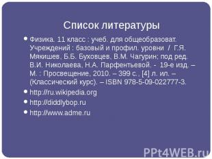 Список литературы Физика. 11 класс : учеб. для общеобразоват. Учреждений : базов