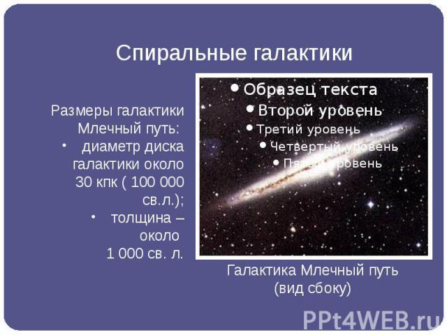 Спиральные галактики Размеры галактики Млечный путь: диаметр диска галактики около 30 кпк ( 100 000 св.л.); толщина – около 1 000 св. л.