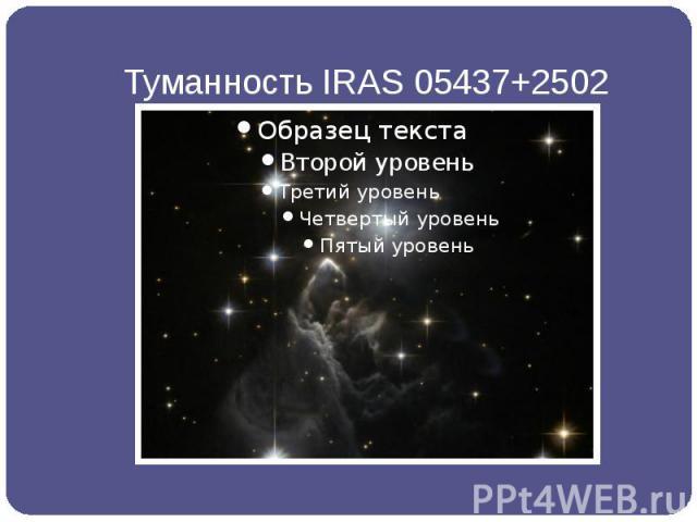 Туманность IRAS 05437+2502