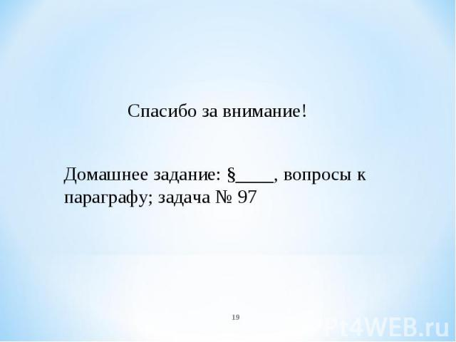 Спасибо за внимание! Домашнее задание: §____, вопросы к параграфу; задача № 97