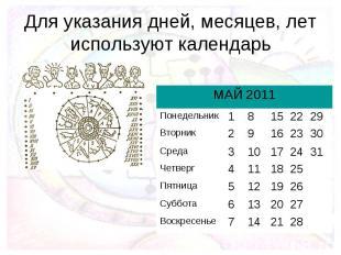 Для указания дней, месяцев, лет используют календарь