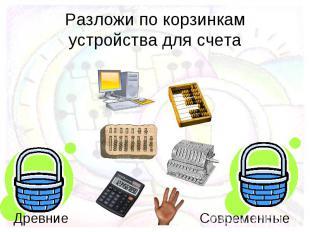 Разложи по корзинкам устройства для счета Древние Современные