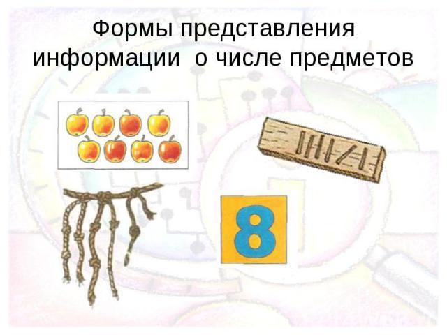 Формы представления информации о числе предметов