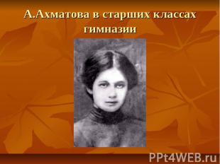 А.Ахматова в старших классах гимназии