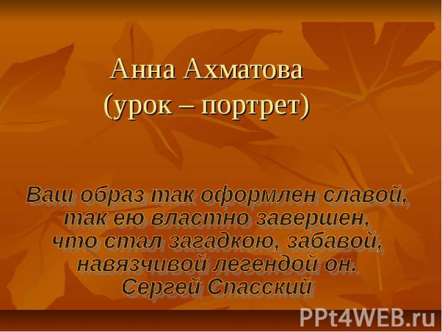 Анна Ахматова (урок – портрет)
