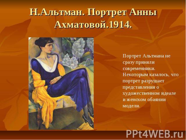 Н.Альтман. Портрет Анны Ахматовой.1914.