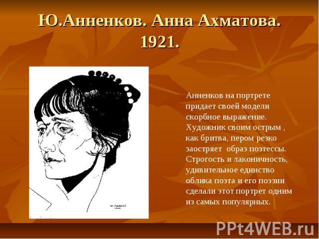 Ю.Анненков. Анна Ахматова. 1921.
