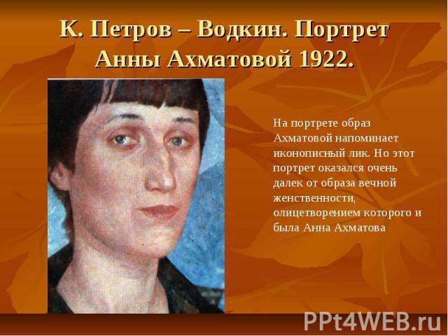 К. Петров – Водкин. Портрет Анны Ахматовой 1922.