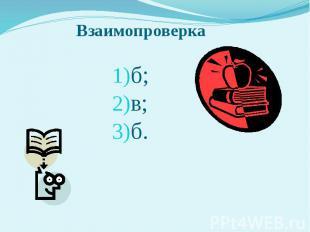 Взаимопроверка б; в; б.