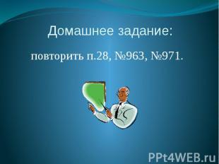 Домашнее задание: повторить п.28, №963, №971.