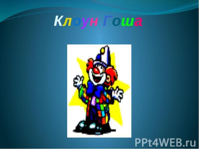 Клоун Гоша