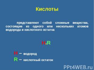 Кислоты представляют собой сложные вещества, состоящие из одного или нескольких
