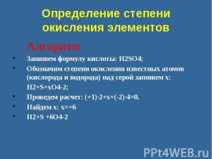 Определение степени окисления элементов Алгоритм Запишем формулу кислоты: H2SO4;