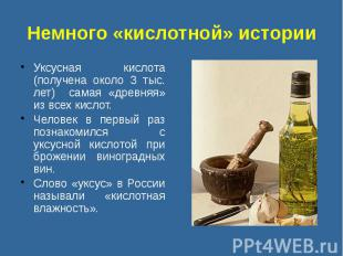 Немного «кислотной» истории Уксусная кислота (получена около 3 тыс. лет) самая «