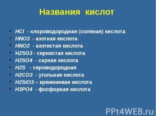 Названия кислот HCl - хлороводородная (соляная) кислота HNO3 - азотная кислота H