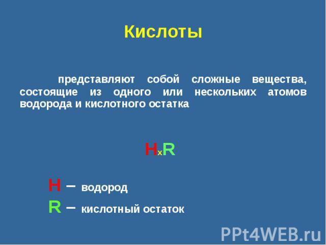Кислоты представляют собой сложные вещества, состоящие из одного или нескольких атомов водорода и кислотного остатка