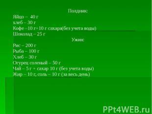 Полдник: Полдник: Яйцо – 40 г хлеб – 30 г Кофе –10 г+10 г сахара(без учета воды)