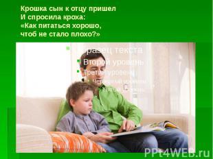 Крошка сын к отцу пришел И спросила кроха: «Как питаться хорошо, чтоб не стало п
