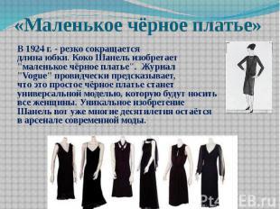 «Маленькое чёрное платье»