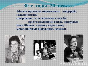 30-е годы 20 века…