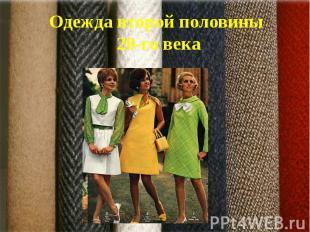 Одежда второй половины 20-го века