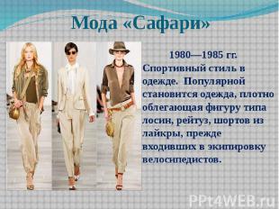 Мода «Сафари»