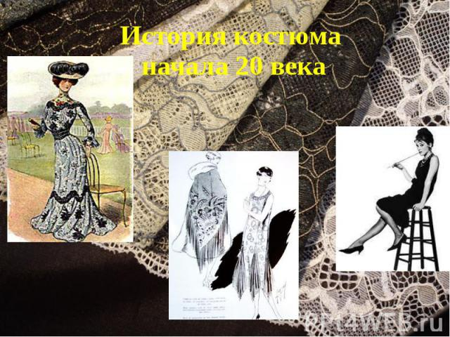 История костюма начала 20 века