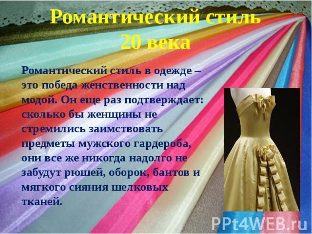 Романтический стиль 20 века