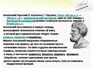 Аполлоний Пергский (Ἀπολλώνιος ὁ Περγαῖος, Перге, 262 до н. э.— 190 до н.