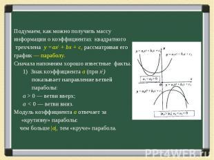 Подумаем, как можно получить массу информации о коэффициентах квадратного трехчл