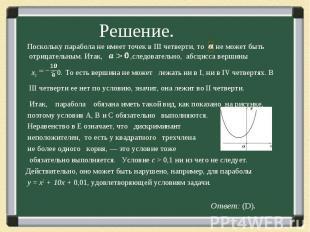 Поскольку парабола не имеет точек в III четверти, то не может быть отрицательным
