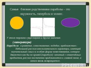 Самые близкие родственники параболы – это Самые близкие родственники параболы –
