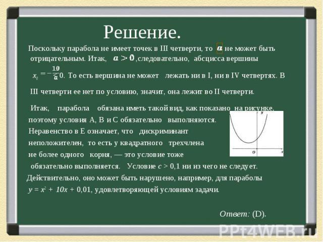 Поскольку парабола не имеет точек в III четверти, то не может быть отрицательным. Итак, ,следовательно, абсцисса вершины Поскольку парабола не имеет точек в III четверти, то не может быть отрицательным. Итак, ,следовательно, абсцисса вершины х0 <…