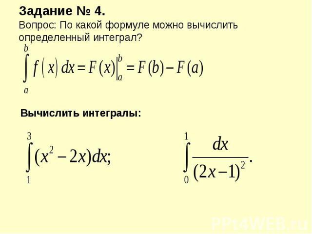 Вычислить интегралы: Вычислить интегралы: