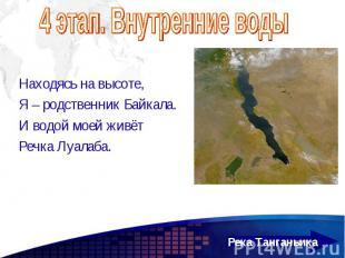 Находясь на высоте, Находясь на высоте, Я – родственник Байкала. И водой моей жи