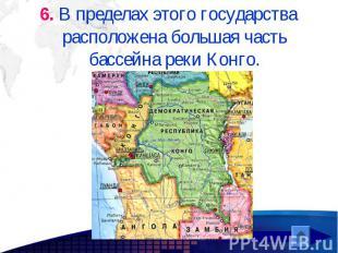 6. В пределах этого государства расположена большая часть бассейна реки Конго. 6