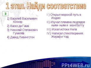 1) Василий Васильевич Юнкер 1) Василий Васильевич Юнкер 2) Васко да Гама 3) Нико