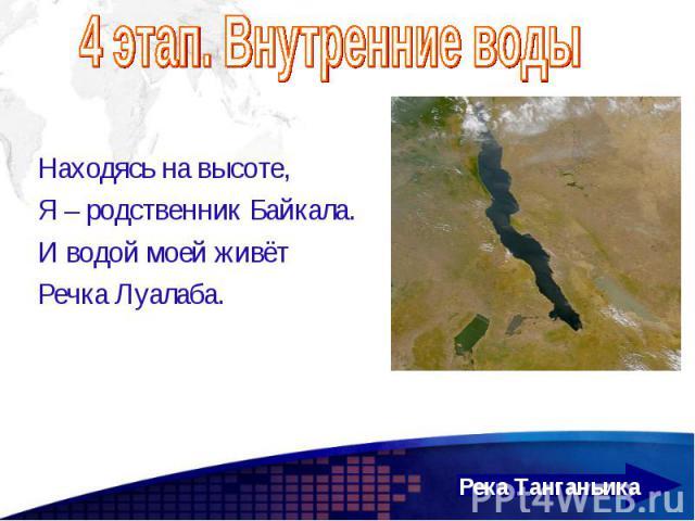Находясь на высоте, Находясь на высоте, Я – родственник Байкала. И водой моей живёт Речка Луалаба.