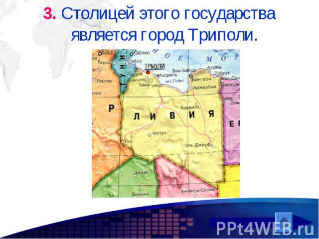 3. Столицей этого государства является город Триполи. 3. Столицей этого государства является город Триполи.