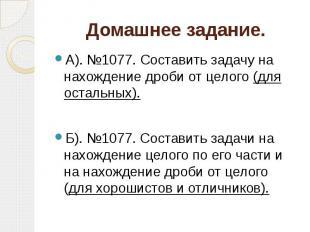 Домашнее задание. А). №1077. Составить задачу на нахождение дроби от целого (для