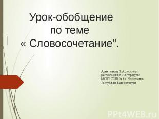 """Урок-обобщение по теме « Словосочетание"""". Ахметзянова Э.А., учитель русског"""