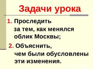 за тем, как менялся облик Москвы; за тем, как менялся облик Москвы;
