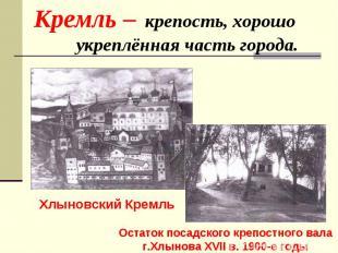 Кремль – крепость, хорошо укреплённая часть города.