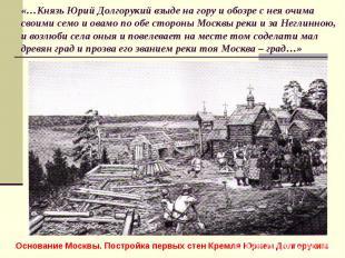 «…Князь Юрий Долгорукий взыде на гору и обозре с нея очима своими семо и овамо п