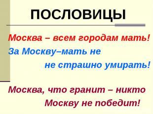 Москва – всем городам мать! Москва – всем городам мать! За Москву–мать не не стр