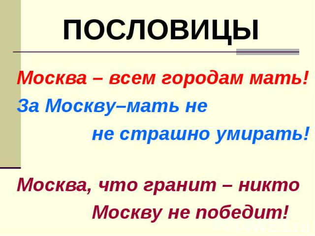 Москва – всем городам мать! Москва – всем городам мать! За Москву–мать не не страшно умирать! Москва, что гранит – никто Москву не победит!