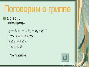 1,5,25… геом.прогр. 1,5,25… геом.прогр.