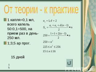 1 капля=0,1 мл, всего капель 50:0,1=500, на прием раз в день-250 мл. 1 капля=0,1